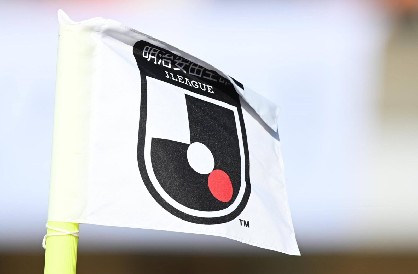 福島の不服一部認定、Jリーグ罰則「0-3没収試合」→「2-0勝利」に戻る。CAS提訴中の浦和にも影響か!?